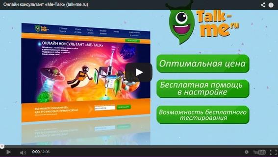 Talk-Me online