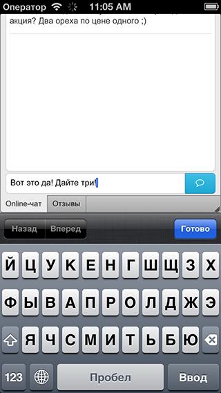 ios_online2