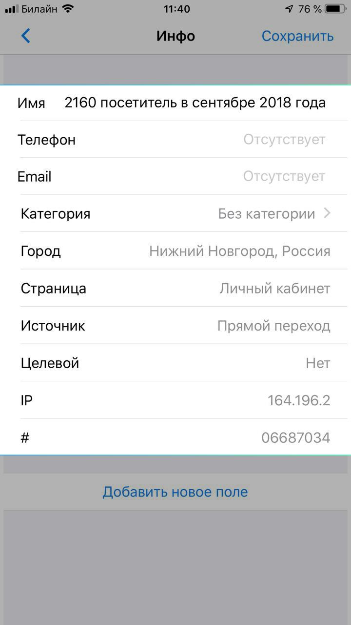 Обновлена мобильная версия Talk-Me для пользователей iOS